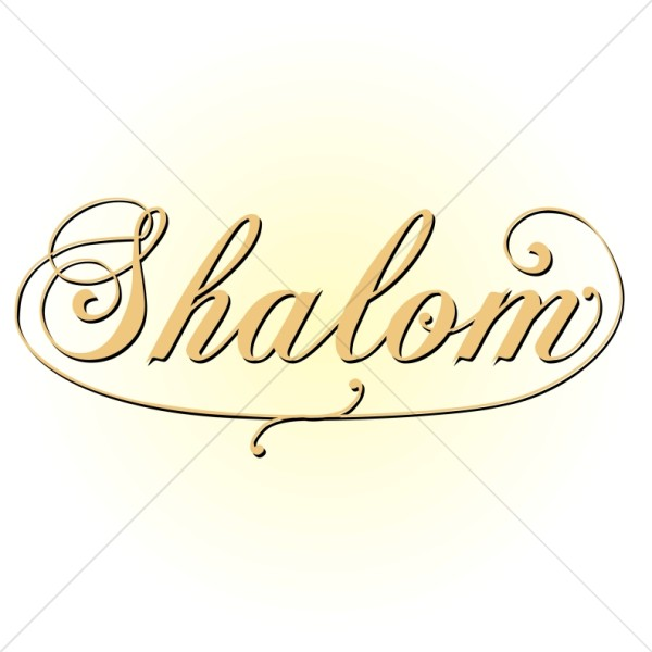 Ornate Shalom Script with Gold Glow
